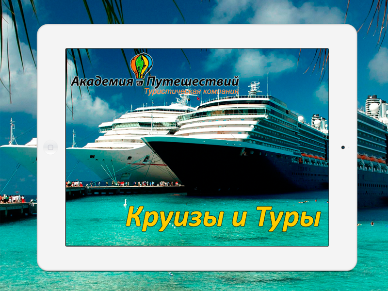 Academy Travel: Cruises Freeware
